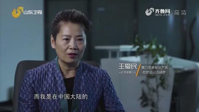 20191207完整版|王爱民:中国执业律师澳门第一人