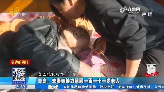 【身边的榜样】青岛:夫妻俩接力照顾一百一十一岁老人