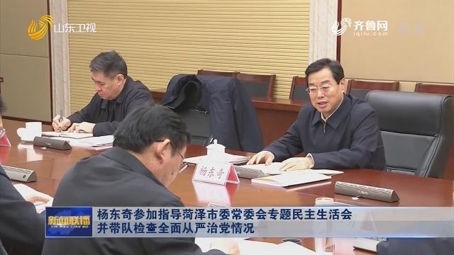 杨东奇参加指导菏泽市委常委会专题民主生活会并带队检查全面从严治党情况