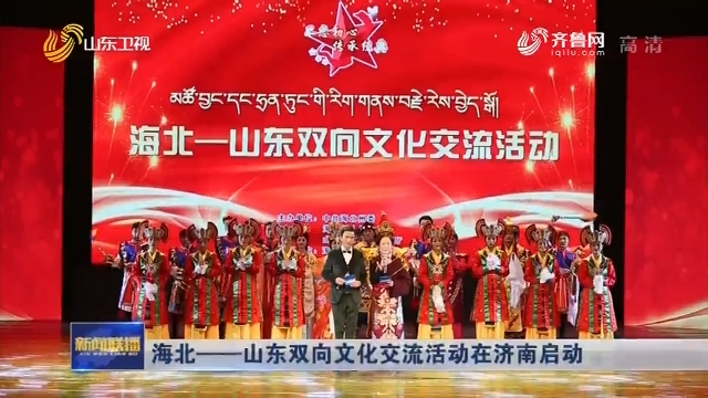海北——山东双向文化交流活动在济南启动