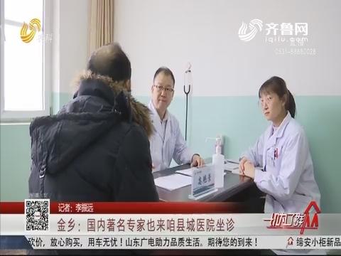 金乡:国内著名专家也来咱县城医院坐诊