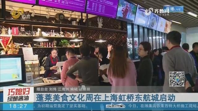 蓬莱美食文化周在上海虹桥东航城启动