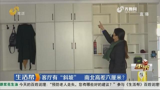 """【重磅】客厅有""""斜坡"""" 南北高差六厘米?"""