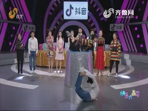 """20191207《快乐大赢家》:经典游戏""""抢占高台""""爆笑来袭"""