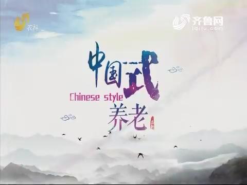 2019年12月07日《中国式养老》完整版