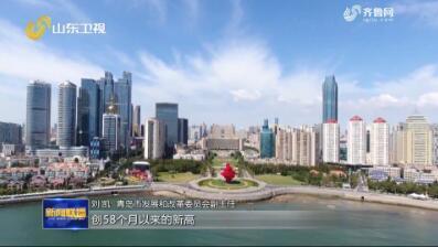 【冲刺四季度·大竞赛 大比武】青岛:发挥国家战略叠加优势 稳投资促增长