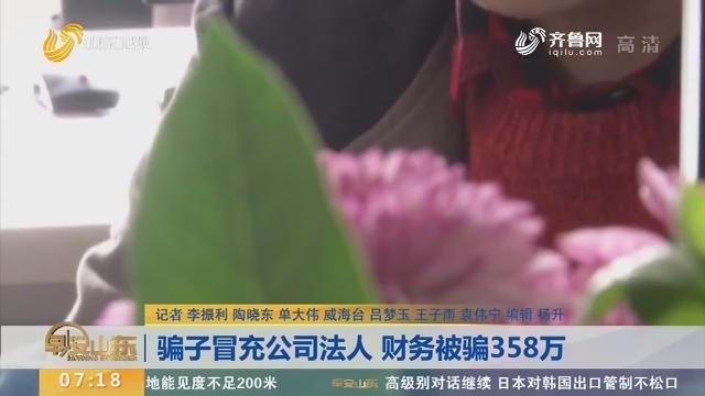 【闪电新闻排行榜】骗子冒充公司法人 财务被骗358万