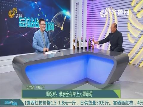 20191208《总站长时间》:乡村振兴 有我站长——周明利 戴永磊 宋叶秋
