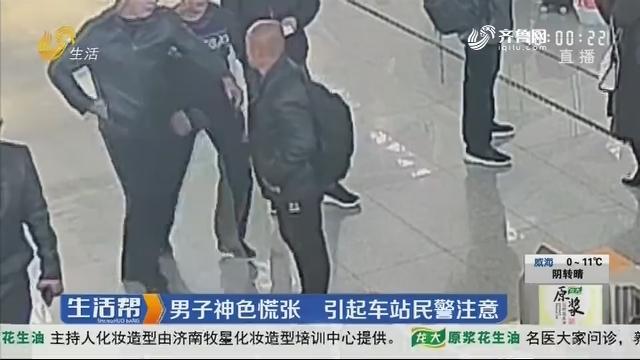 青岛:男子神色慌张 引起车站民警注意