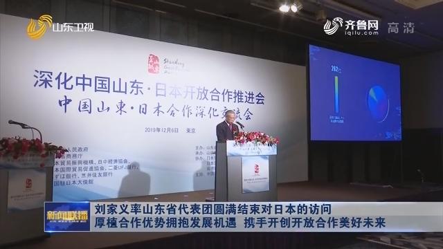 刘家义率山东省代表团圆满结束对日本的访问 厚植合作优势拥抱发展机遇 携手开创开放合作美好未来