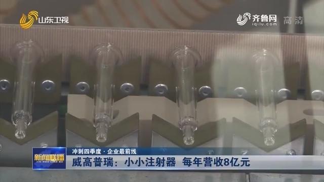 【冲刺四季度·企业最前线】威高普瑞:小小注射器 每年营收8亿元