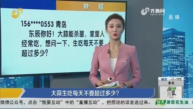 妙招:大蒜生吃每天不要超过多少?