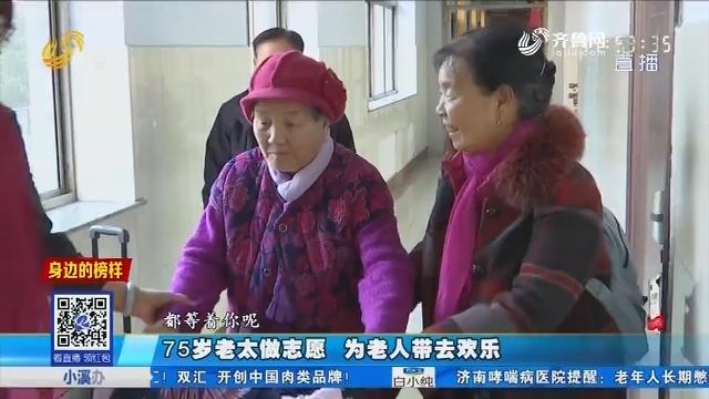 【身边的榜样】淄博:75岁老太做志愿 为老人带去欢乐
