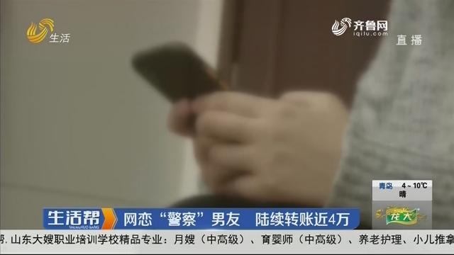 """济宁:网恋""""警察""""男友 陆续转账近4万"""