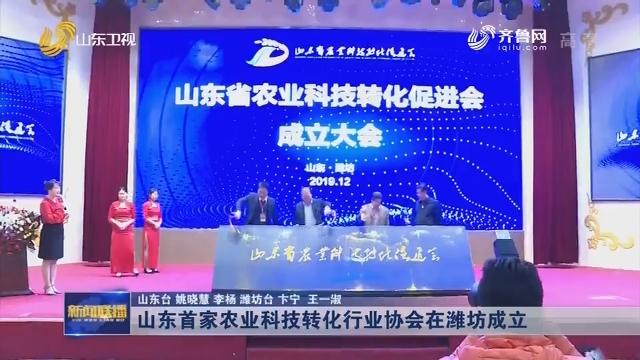 山东首家农业科技转化行业协会在潍坊成立