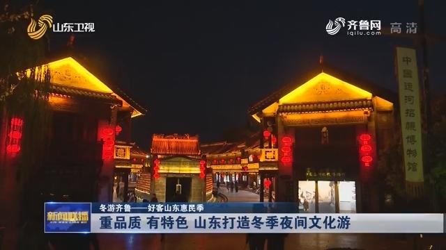 【冬游齐鲁——好客山东惠民季】重品质 有特色 山东打造冬季夜间文化游