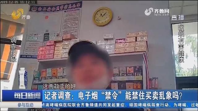 """记者调查:电子烟""""禁令""""能禁住买卖乱象吗?"""