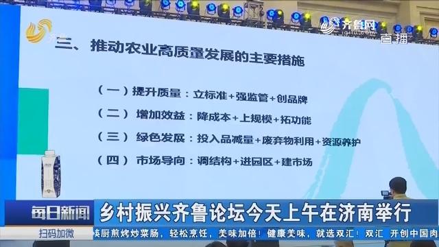 乡村振兴齐鲁论坛8日上午在济南举行