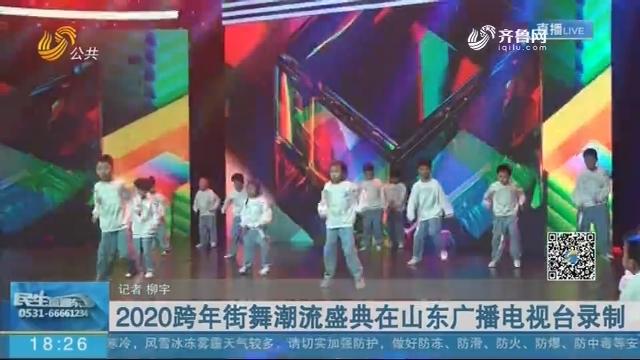 2020跨年街舞潮流盛典在山东广播电视台录制