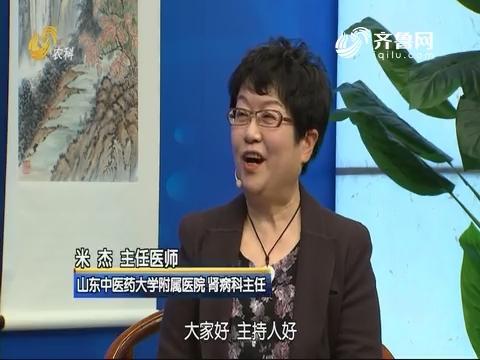 20191208《名医话健康》:名医米杰——冬季养生 重在养肾