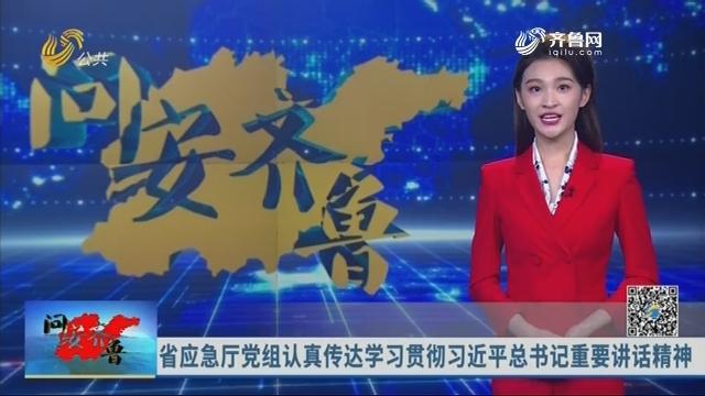 20191208《问安齐鲁》:省应急厅党组认真传达学习贯彻习近平总书记重要讲话精神
