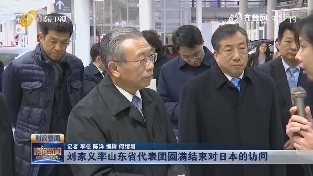 刘家义率山东省代表团圆满结束对日本的访问