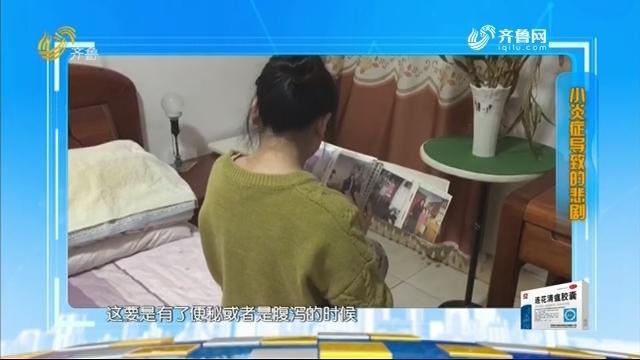 2019年12月08日《生活大调查》:小炎症导致的悲剧