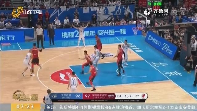 CBA:林书豪罚球绝杀 北京主场险胜深圳