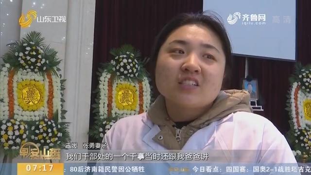 【闪电新闻排行榜】80后济南籍民警因公牺牲——张勇妻子:灵柩里很冷 他最怕冷了