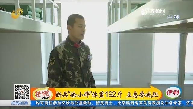 """青岛:新兵""""徐小胖""""体重192斤 立志要减肥"""