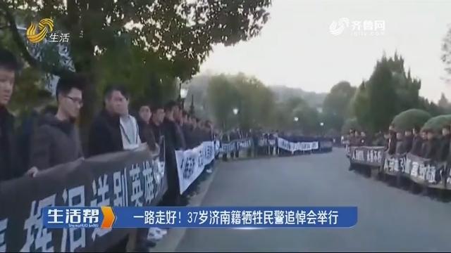 一路走好!37岁济南籍牺牲民警追悼会举行