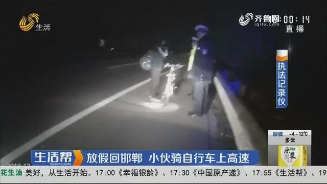 青岛:放假回邯郸 小伙骑自行车上高速
