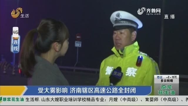 【4G连线】受大雾影响 济南辖区高速公路全封闭