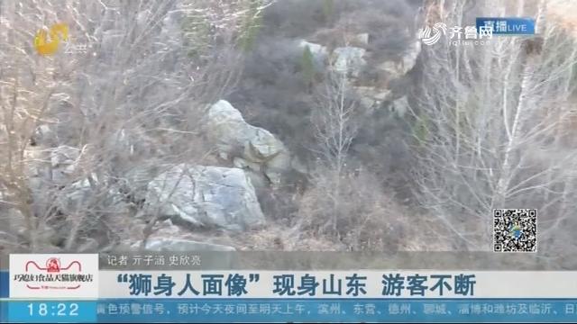 """""""狮身人面像""""现身山东 系""""祖孙三代""""岩浆岩风化形成"""