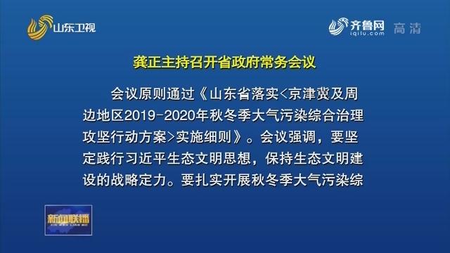 龔正主持召開省政府常務會議 研究秋冬季大氣污染綜合治理等工作