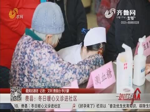 【最美志愿者】费县:冬日暖心义诊进社区