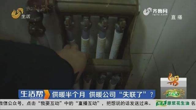 """潍坊:供暖半个月 供暖公司""""失联了""""?"""