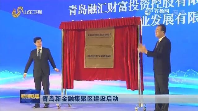 青岛新金融集聚区建设启动