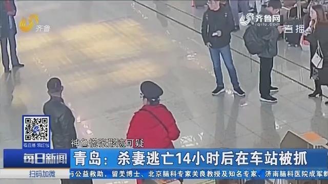 青岛:杀妻逃亡14小时后在车站被抓