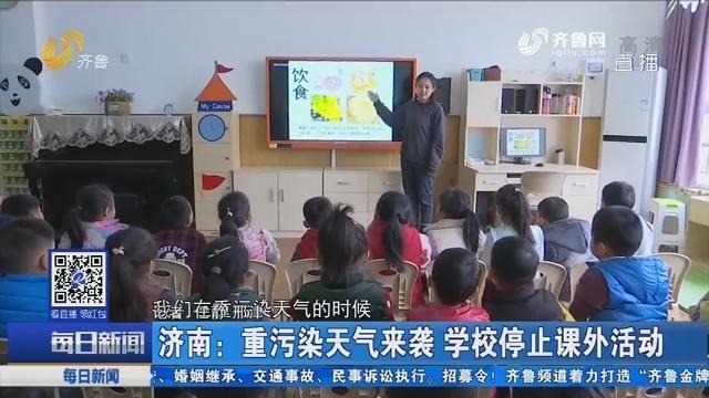 济南:重污染天气来袭 学校停止课外活动