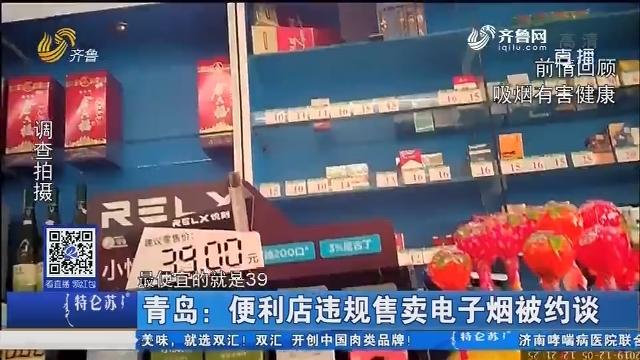 青岛:便利店违规售卖电子烟被约谈