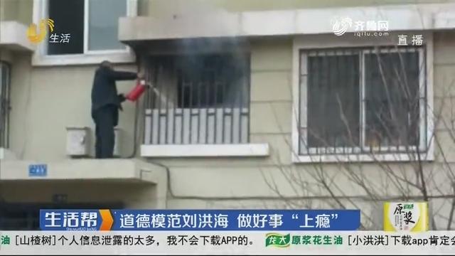 【每周红榜】刘洪海:点滴平凡事 温暖百姓心
