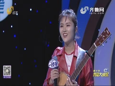 """20191209《我是大明星》:面对最能""""怼你""""选手 看李鑫如何应对"""