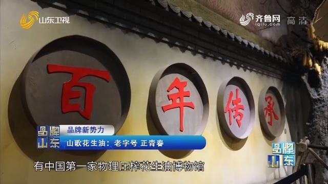 【品牌新势力】山歌花生油:老字号 正青春