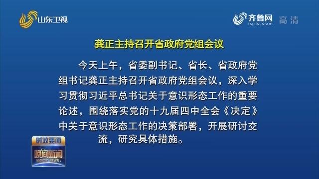 龔正主持召開省政府黨組會議