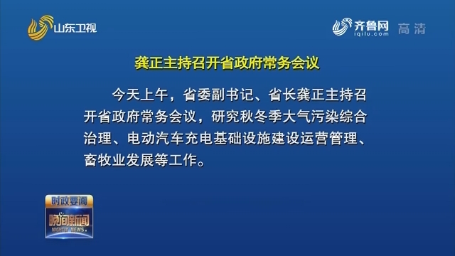 龔正主持召開省政府常務會議