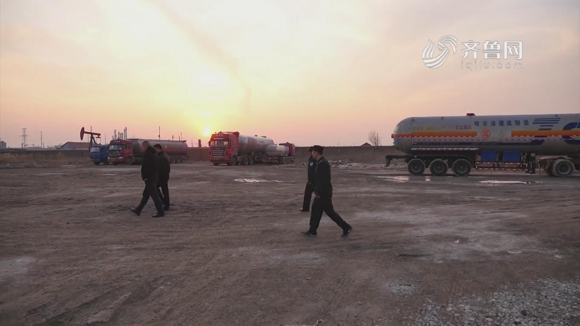《问安齐鲁》12-8:氨水罐车已被清理 法人代表被行政拘留
