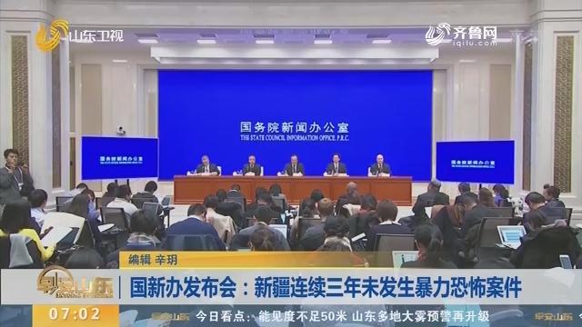 国新办发布会:新疆连续三年未发生暴力恐怖案件