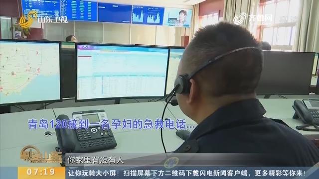"""【闪电新闻排行榜】青岛:孕妇家中临产 120调度员""""电话接生"""""""