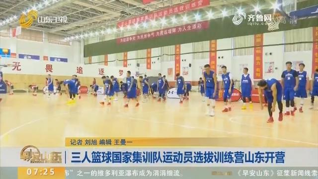 三人篮球国家集训队运动员选拔训练营山东开营